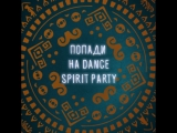 Лайнап Dance Spirit Party - 1 июня!