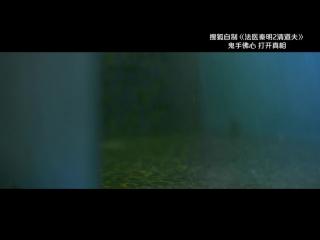 【法医秦明2清道夫】先导预告片