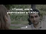 СИЗО как испытание. Первое интервью Александра Эйвазова после освобождения
