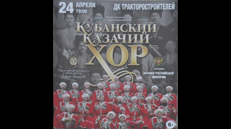 На концерте Кубанского Казачьего хора 24апр.2018.Чебоксары