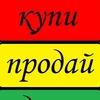 Объявления | Великий Новгород | Купи | Продай