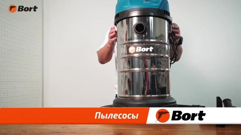 Технический пылесос Bort BSS-1630-SmartAir