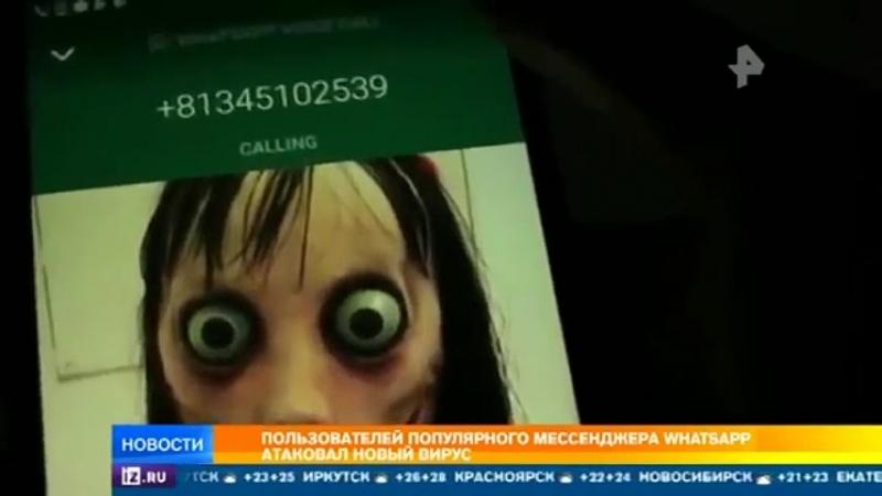 Whatsapp АТАКОВАЛ НОВЫЙ ХИТРЫЙ ВИРУС Момо