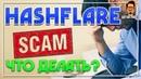 HASH FLARE SCAM Облачный майнинг Hash Flare больше не начисляет Bitcoin Что теперь делать