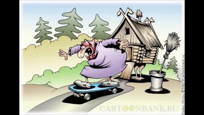 весёлые картинки и карикатуры про бабу ягу и симпатичных ведьмочек