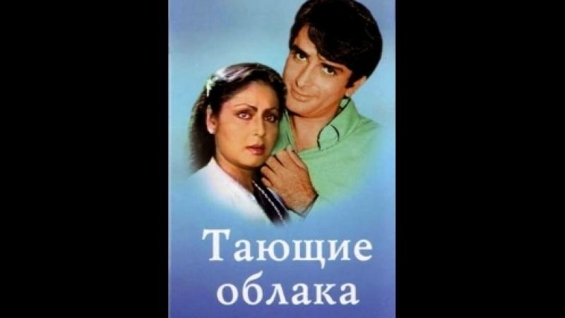 Тающие облака Pighalta Aasman (1985)