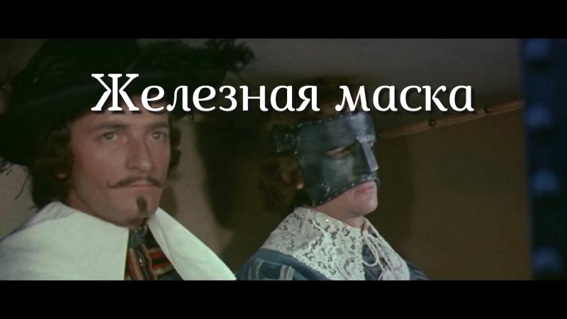 ЖЕЛЕЗНАЯ МАСКА (Франция-Италия,1962 год). 1-ая серия. Фильм дублирован киностудией Союзмультфильм в 1964 году.