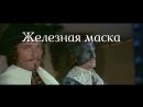 ЖЕЛЕЗНАЯ МАСКА Франция Италия 1962 год 1 ая серия Фильм дублирован киностудией Союзмультфильм в 1964 году