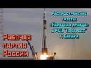 Рабочая партия России раздаёт газеты у РКЦ Прогресс Самара 02 07 2018