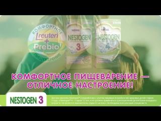 Nestogen 3 Отличное настроение