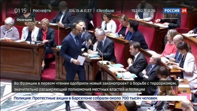 Новости на Россия 24 • Франция ужесточает закон о борьбе с терроризмом, расширяя полномочии полиции