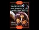 Большое космическое путешествие ( СССР 1974 год ) HD