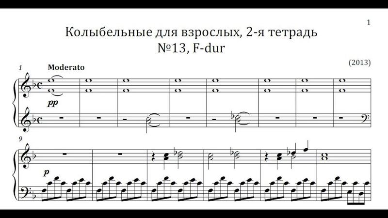 В.Бобраков - Колыбельные для взрослых / V.Bobrakov - Lullabies for adults (2010-2013) - №13, F-dur