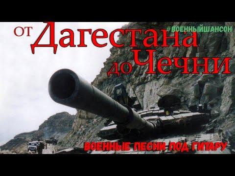 Сборник солдатских песен От Дагестана до Чечни