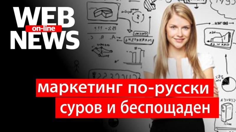 WEB NEWS 14 || Русский маркетинг сурок в непредсказуем