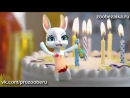 [v- я, и я, Поздравляю тебя! Красивая заводная песня поздравление с днем рождения ZOOBE Муз Зайка.mp4