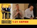 Ивановы-Ивановы: 2 сезон, серии - 1 по 21 - НОВАЯ СЕРИЯ - 222019181716151413121110987654321