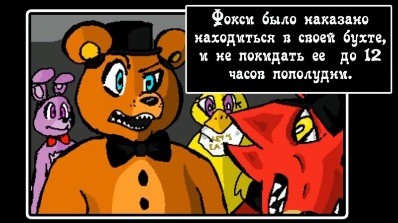 Novaya__Era_(komiks_fnaf_1_chast).mp4