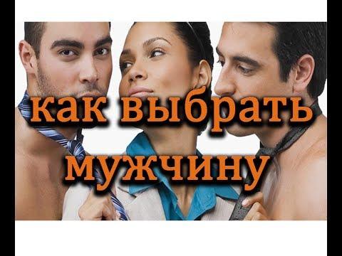 Кино Новинки HD Как выбрать мужчину Русские мелодрамы смотреть в ХОРОШЕМ качестве