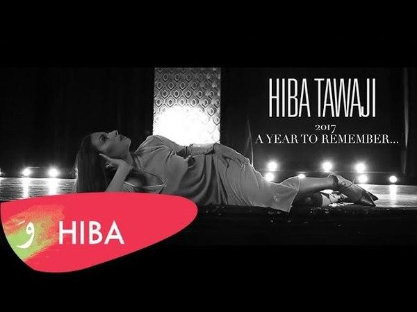 Hiba Tawaji - 2017 a year to remember (Documentary) /هبه طوجي