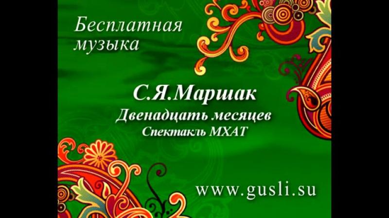 Двенадцать месяцев - спектакль МХАТ по пьесе С.Маршака