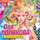 Оля Полякова - Love is