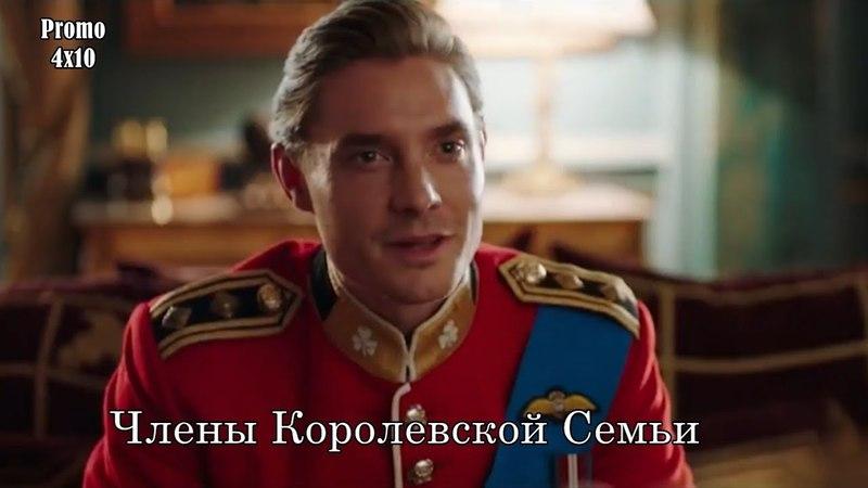Члены королевской семьи 4 сезон 10 серия - Промо с русскими субтитрами The Royals 4x10 Promo
