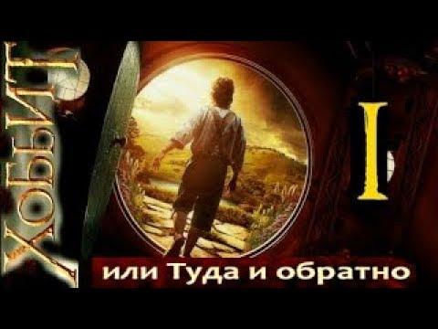 Хоббит или туда и обратно аудиокнига часть 1 Джон Р Р Толкин
