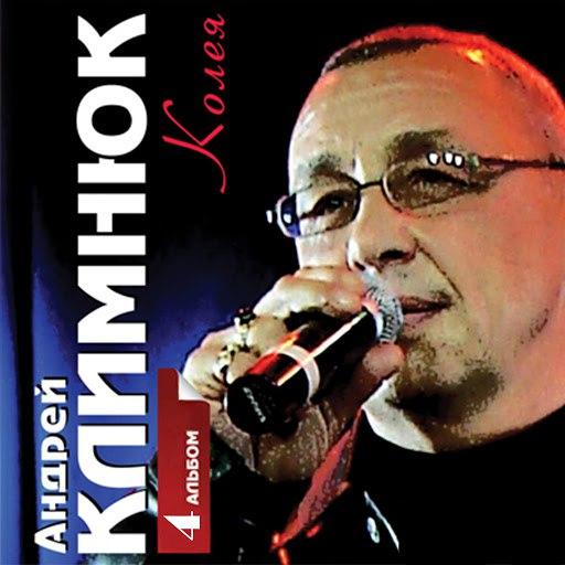 Андрей Климнюк альбом Колея. Альбом 4