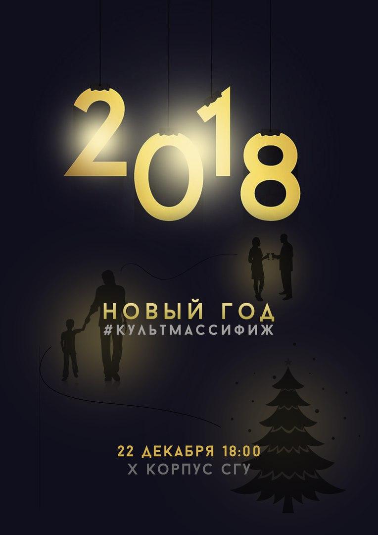 Афиша Саратов Новый год культмассифиж