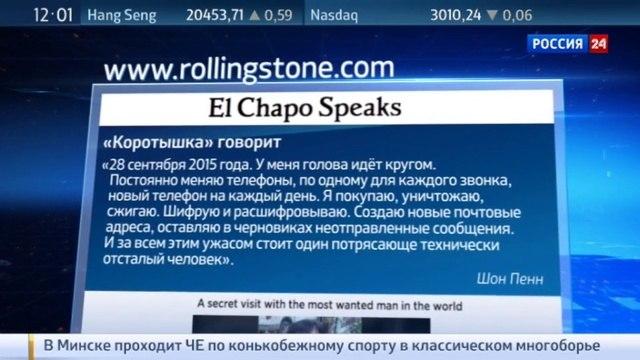 Новости на Россия 24 • Достать Коротышку: у Шона Пенна выясняют, где он видел наркобарона