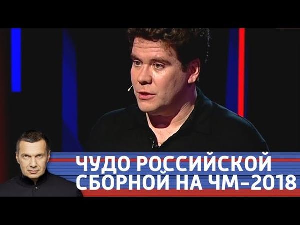 Россия впервые в истории вышла в 1/4 финала ЧМ. Воскресный вечер с Владимиром Соловьевым