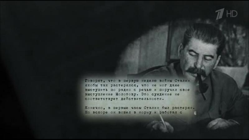 ВОЙНА И МИФЫ ПЕРВЫЕ ДНИ ВОЙНЫ-2