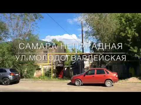 Самара непарадная - ул.Молодогвардейская Samara inside out - Molodogvardeyskaya st