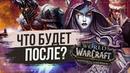 ЧТО БУДЕТ ПОСЛЕ Battle for Azeroth / Возвращение Короля Лича