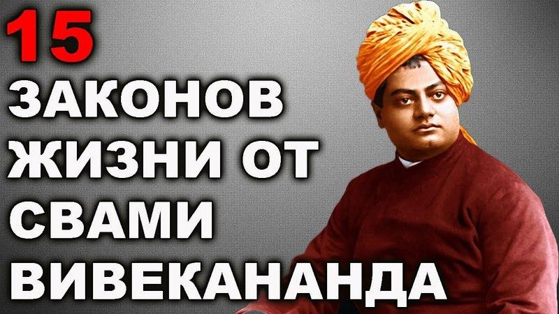 15 Законов Жизни от Свами Вивекананда