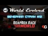 Вечерний стрим #12.1 | Need for Speed World | [Russian Stream]