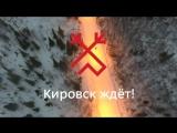 Кировск ждёт