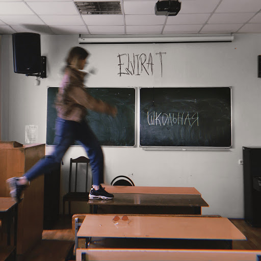 Elvira T альбом Школьная