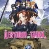 «Девушки и танки» — в кино с 5 апреля!