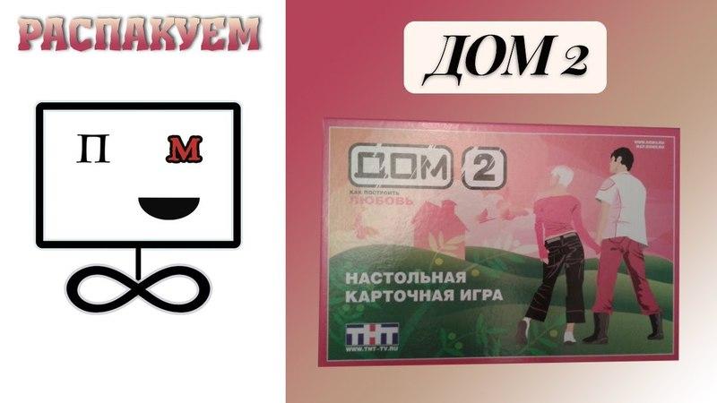 Распакуем Дом 2 Настольная игра