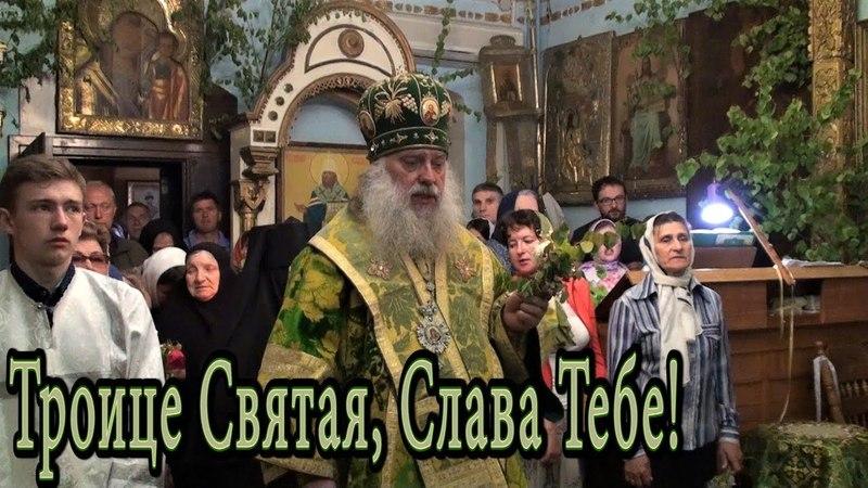 РПАЦ. Троице Святая, Слава Тебе.