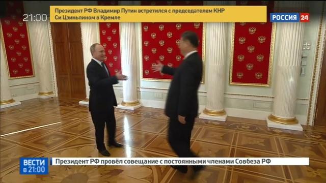 Новости на Россия 24 • Владимир Путин встретил Си Цзиньпина в Кремле