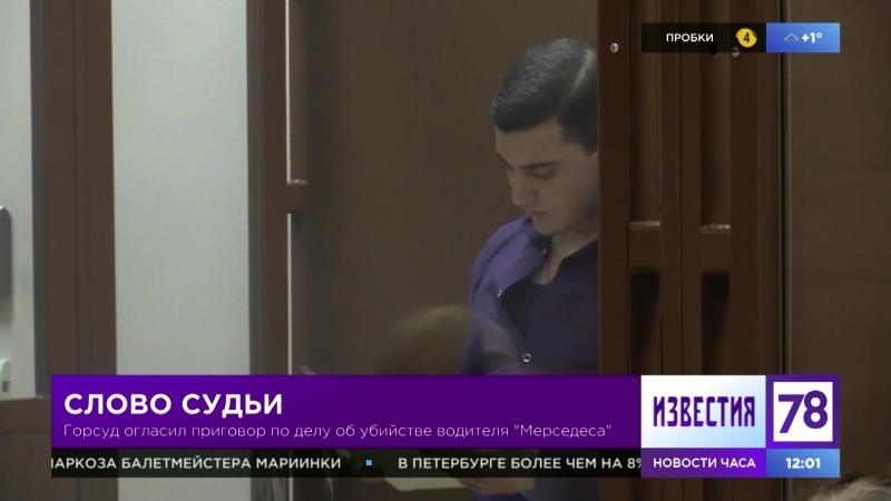 Убийца таксиста в Петербурге заплатит его родственникам почти 4 млн рублей