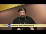 Протоиерей Андрей Ткачев. Апокалипсис – Книга о Воскресшем Христе