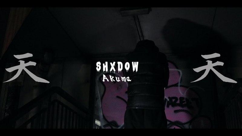 SHXDOW - AKUMA (PROD.BY DOWSEN)
