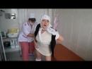 Прикольный ролик от гинекологического отделения БСМП г.Гомеля для конкурса Лучшая медсестра, вошедший в тройку лучших