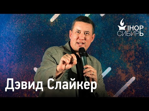 Как стать частью величайшего пробуждения? | Дэвид Слайкер | IHOP-Сибирь | 29.03.2018