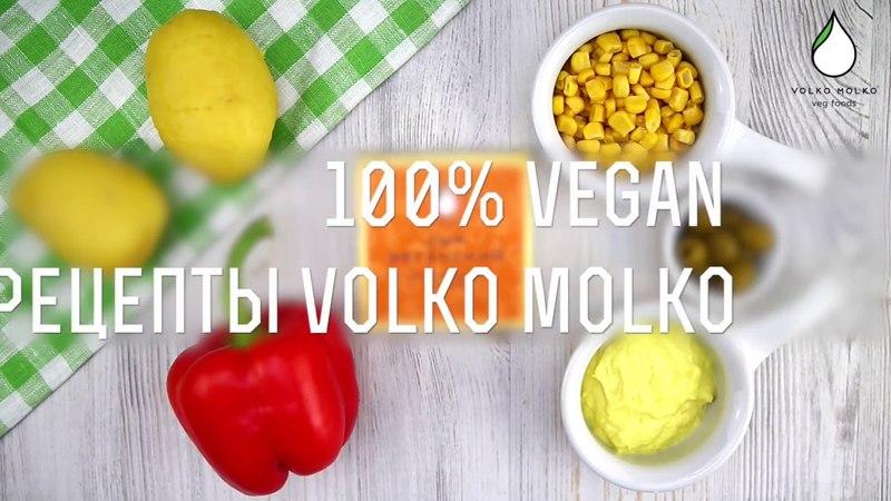 Веганский салат с копченым сыром VolkoMolko