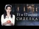 Сиделка. 11 - 12 серия (2018) HD 720